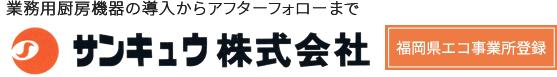 福岡の業務用厨房機器の導入ならサンキュウ株式会社